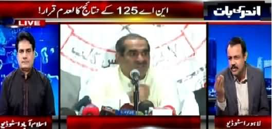 Andar Ki Baat (Khawaja Saad Rafique Disqualified) – 4th May 2015