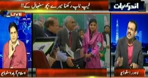 Andar Ki Baat (Laptop Rakhna Mere Bacho Sanbhal Ke) – 4th February 2015