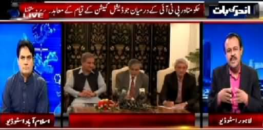 Andar Ki Baat (MQM In Trouble, Judicial Commission) – 1st April 2015