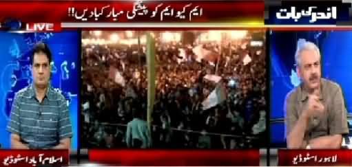 Andar Ki Baat (MQM Jeet Gai, PTI Haar Gai) – 23rd April 2015