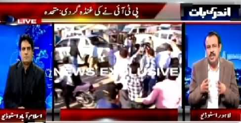Andar Ki Baat (MQM Workers Attacked PTI Leaders in Karachi) – 31st March 2015