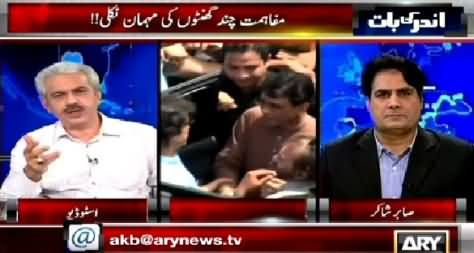 Andar Ki Baat (Mufahimat Chand Ghanton Ki Mehman Nikli) – 9th April 2015