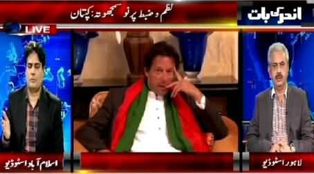Andar Ki Baat (No Compromise on Discipline - Imran Khan) – 24th March 2015