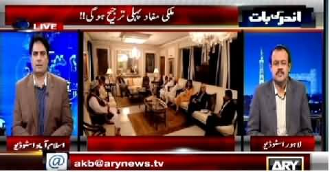 Andar Ki Baat (Pakistan Ka Mafaad Pehli Tarjeeh) – 2nd April 2015