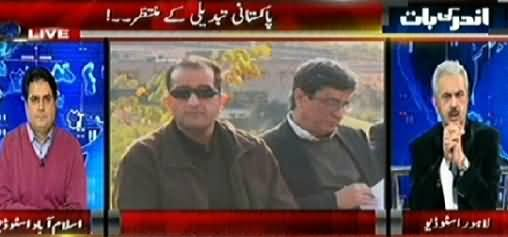 Andar Ki Baat (Pakistanis Waiting For Change) – 11th February 2015
