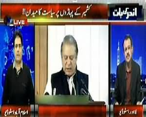 Andar Ki Baat (Politics on Kashmir Issue) – 5th February 2015