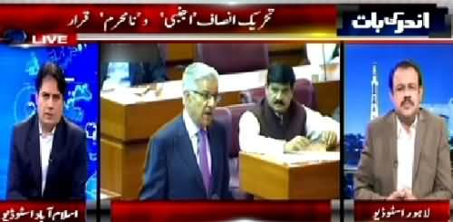 Andar Ki Baat (PTI Members Declared Strangers in Parliament) – 6th April 2015