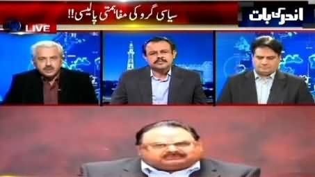 Andar Ki Baat (Saulat Mirza's Shocking Revelations) – 19th March 2015