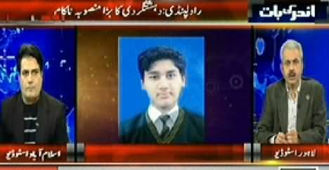Andar Ki Baat (Terrorism Plan Failed in Rawalpindi) - 20th January 2015