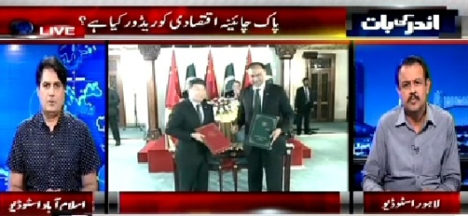 Andar Ki Baat (What Is Pak China Economic Corridor) – 20th April 2015