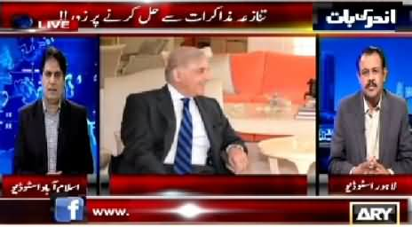 Andar Ki Baat  (Yemen Issue Should Be Resolved Politically) – 15th April 2015