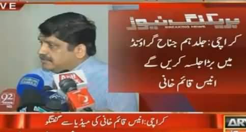 Anees Qaim Khani Media Talk in Karachi About Their Next Plan – 8th March 2016