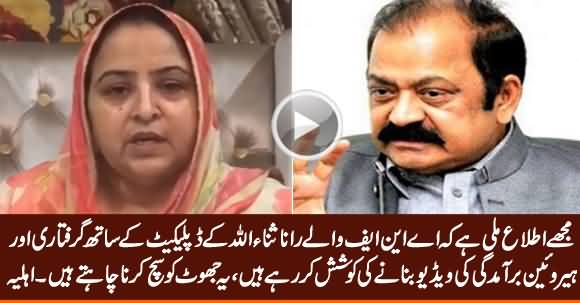 ANF Is Trying To Make Fake Video With Rana Sanaullah's Duplicate - Wife of Rana Sanaullah