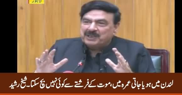 Angel of Death Will Find You Whether You Are in London Or in Jati Umrah - Sheikh Rasheed
