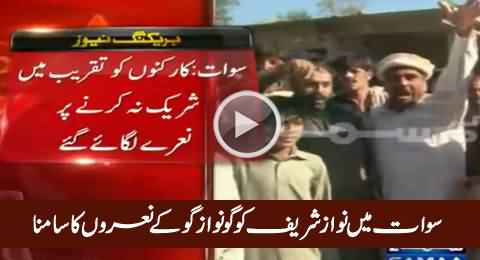 Angry PMLN Workers Chanted Go Nawaz Go As Nawaz Sharif Reached Swat
