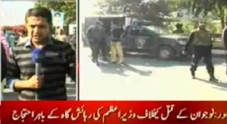Angry Protesters Block The Road Leading To PM Nawaz Sharif's Residence In Jati Umra