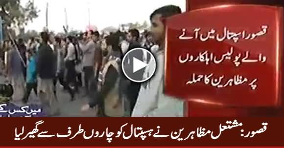 Angry Protesters Surrounded Hospital in Kasur, Policemen Ran Away To Save Their Lives