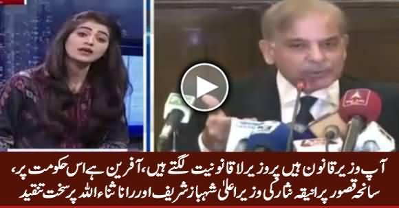 Aniqa Nisar Criticizing Shahbaz Sharif & Rana Sanaullah on Kasuri Incident