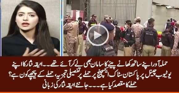 Aniqa Nisar Unveils the Truth Behind Pakistan Stock Exchange Attack