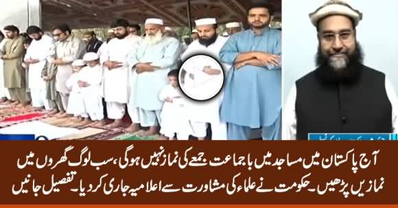 Announcement!! Jummah Prayers Banned Across Country, Pray At Home