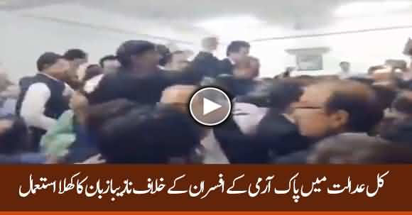 Annoying Slogans Raised Against Pakistan Army Generals At Court Room Yesterday
