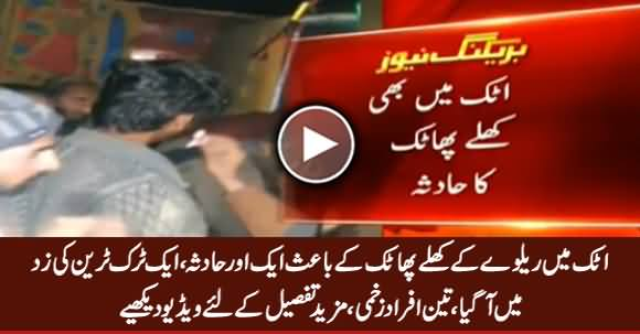Another Accident At Open Railway Crossing in Attock, Three Injured