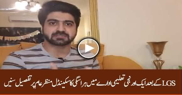 Another Big Scandal Harassing In Private Institution After LGS - Exposed By Syed Ali Haider