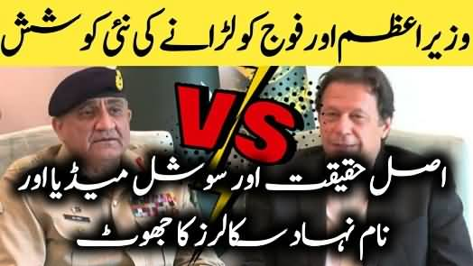 Another Conspiracy to Fuel Differences Between Imran Khan And Army - Ansar Abbasi's Vlog