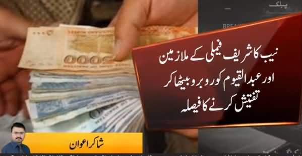 Another Corruption Story of Sharif Family Exposed - Detailed Report