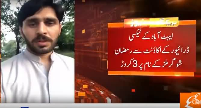 Another Fake Account Surfaced in Ramzan Sugar Mills Case