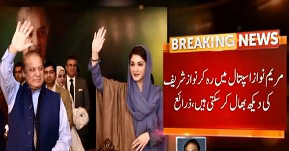 Another Favor From PM Imran Khan To Sharif Family, Maryam Allowed To Accompany Ailing Nawaz In Hospital