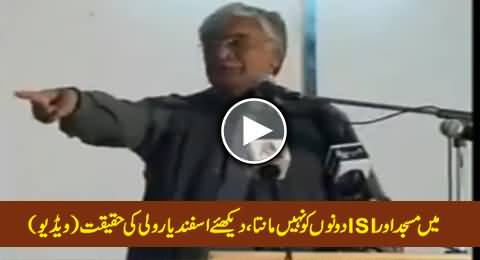 Another Hate Speech of Asfandyar Wali Khan Against ISI, Exclusive Video