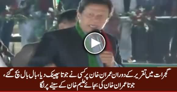 Another Incidente of Shoe Throwing on Imran Khan in Gujrat Jalsa