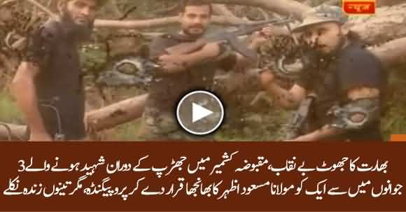 Another Indian Propaganda Against Pakistan Exposed - Watch Details