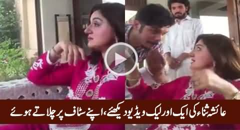Another Leaked Video of Ayesha Sana, Shouting on Her Staff