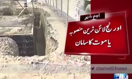 Another Man Killed Becuase of Lahore Orange Line Project