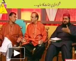 Another Planted Show by Maya Khan on Jins with Fake Amal A Khan Noori