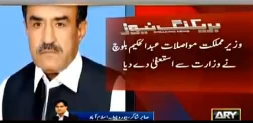 Another PMLN Minister Abdul Hakeem Baloch Resigned - Sabir Shakir Reveals Reason
