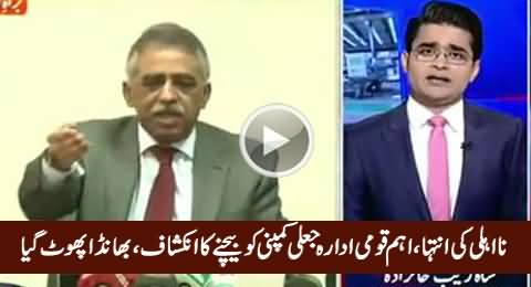 Another Scam: Govt Going to Sell HEC To A Fake & Only Five Days Old Company