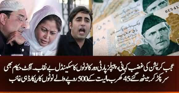 Another Scandal During PPP's Tenure Exposed - Rs500 Currency Notes Record Of Rs4300.75 Billion Vanishes