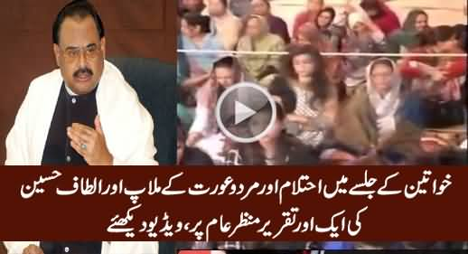 Another Shameful Speech of Altaf Hussain in Women Gathering, Exclusive Video