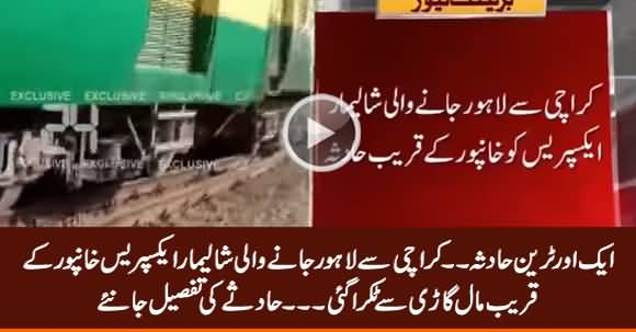 Another Train Accident Near Khanpur: Shalimar Express Collides With Freight Train