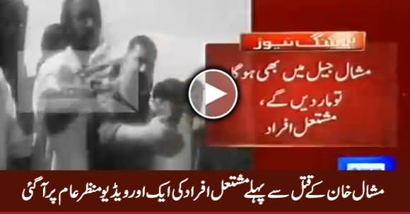 Another Video of Angry Mob Before Mashal Khan's Murder Surfaces