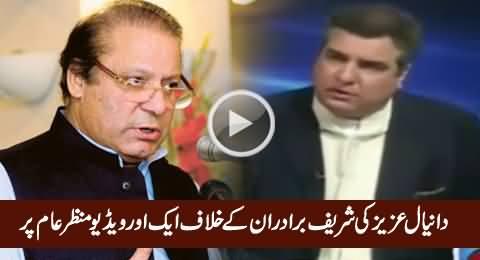 Another Video of Daniyal Aziz Bashing Nawaz Sharif And PMLN