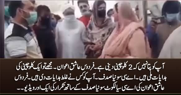 Another Video of Firdous Ashiq Awan's Arguments With AC Sialkot Sonia Sadaf