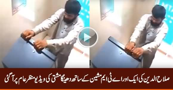 Another Video of Salahuddin Trying to Break Another ATM Machine