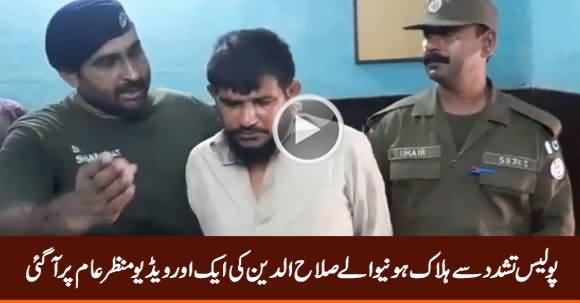 Another Video of Salahuddin Under Police Custody Surfaced