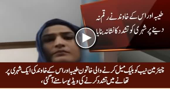 Another Video of The Gang Who Tried To Blackmail Chairman NAB