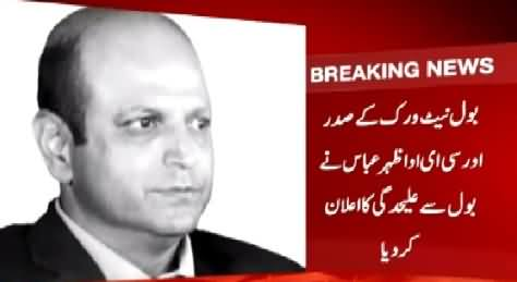 Another Wicket of BOL Dropped: BOL Tv CEO Mazhar Abbas Resigns From BOL