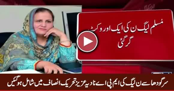 Another Wicket of PMLN Down in Sargodha: PMLN MPA Nadia Aziz Joined PTI
